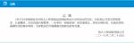 限制股票投资一年    恒大人寿:坚持稳健合规经营 - 宁夏新闻网