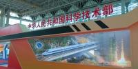 中国高新技术与装备展在银川举行 - 科技厅