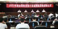 创业导师走进宁夏留学生创业园活动启动 - 人力资源和社会保障厅