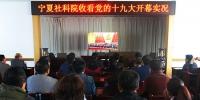 宁夏社科院组织全体干部职工收看党的十九大开幕式 - 社科院