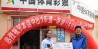 宁夏体育局表彰中出614万元大奖销售站 - 省体育局