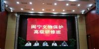 闽宁文物保护高级研修班在福建泉州举办 - 文化厅