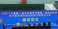 2017宁夏第三届全民健身节圆满闭幕 - 省体育局