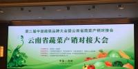 第二届中国蔬菜品牌大会暨 云南省蔬菜产销对接会在昆明召开 - 农业厅