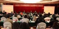 全区红十字会系统举办党的十九大精神学习培训班 - 红十字会