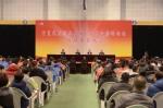 宁夏召开第十三届全国运动会总结表彰会 - 省体育局