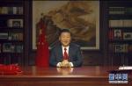 国家主席习近平发表二〇一八年新年贺词 - 司法厅