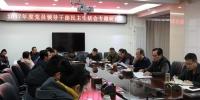 宁夏农机化技术推广站召开2017年度党员领导干部民主生活会专题研讨会 - 农业厅