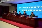 宁夏召开全区体育工作暨党风廉政建设会议 - 省体育局