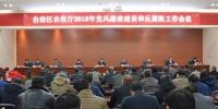 农牧厅召开2018年 党风廉政建设和反腐败工作会议 - 农业厅