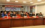 宁夏气象局召开全区气象部门安全生产电视电话会议 - 气象