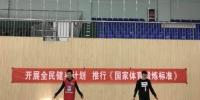 宁夏开展《国家体育锻炼标准》少年组测试 - 省体育局