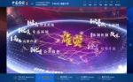 周岁雄安:新时代奋斗交响曲的精彩篇章 - 宁夏新闻网