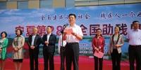 宁夏第28次全国助残日活动在银川启动 - 残疾人联合会