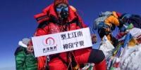 宁夏人首次成功登顶珠穆朗玛峰 - 省体育局