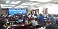 自治区体育局举办体育产业培训班 - 省体育局
