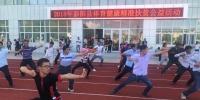 2018年宁夏全民健身公益行活动圆满收官 - 省体育局