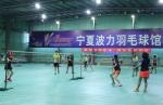 宁夏体育馆在全民健身日免费对外开放 - 省体育局