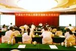宁夏红十字会举办人体器官捐献业务培训班 - 红十字会
