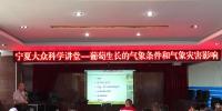 宁夏大众科学讲堂聚焦葡萄气象 - 气象