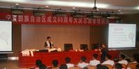 """宁夏红十字会为自治区""""60大庆""""志愿者举办应急救护知识培训 - 红十字会"""