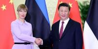 习近平会见爱沙尼亚总统卡柳莱德 - 银川新闻网