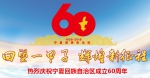 热烈庆祝宁夏回族自治区成立60周年 - 省体育局