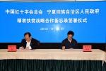 陈竺调研宁夏红十字会工作时指出小省区也有大作为 - 红十字会