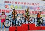 """2018""""喜德盛杯""""环宁夏自行车联赛完美收官 - 省体育局"""