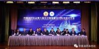 宁夏消防协会推荐的论文在2018中国消防协会 科学技术年会上获奖 - 消防网