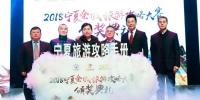 让旅行和心灵共鸣,宁夏旅游攻略杭城首发 - 文化厅
