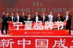 2019中国(宁夏)品牌节开幕 - 商务之窗