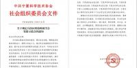 宁夏消防协会党支部被上级党委 确定为党建示范点 - 消防网