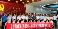 自治区体育局组织党员干部参观宁东党性教育基地 - 省体育局