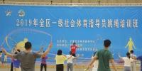 宁夏举办一级社会体育指导员(跳绳)培训班 - 省体育局