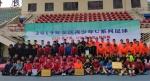 宁夏首次举办全区性青少年U系列赛事 - 省体育局