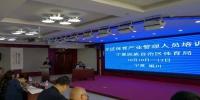 宁夏举办全区体育产业管理人员培训班 - 省体育局
