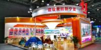 宁夏体育局参展中国体育文化·中国体育旅游博览会 - 省体育局
