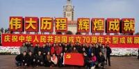 宁夏体育局组织党员干部参观庆祝中华人民共和国成立70周年大型成就展 - 省体育局