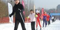 宁夏举办全民健身冰雪季活动 - 省体育局