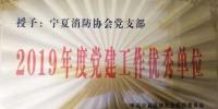 """宁夏消防协会党支部评定为""""2019年度党建工作优秀单位"""" 荣誉称号 - 消防网"""