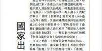 境外媒体关注!总台大湾区之声系列热评广受转发 - 银川新闻网