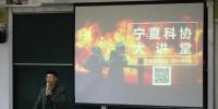"""消防安全科普讲座走进宁夏大学物电学院""""加速度""""讲堂 - 消防网"""
