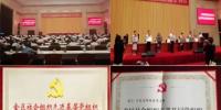 宁夏消防协会党支部受到自治区党委组织部表彰奖励 - 消防网