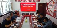 宁夏消防协会第四届理事会召开第四次常务理事会议 - 消防网